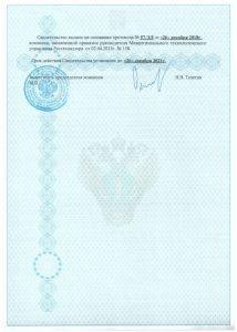 регистрация электролаборатории 2