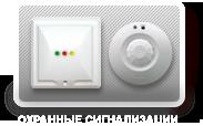 Охранные сигнализации