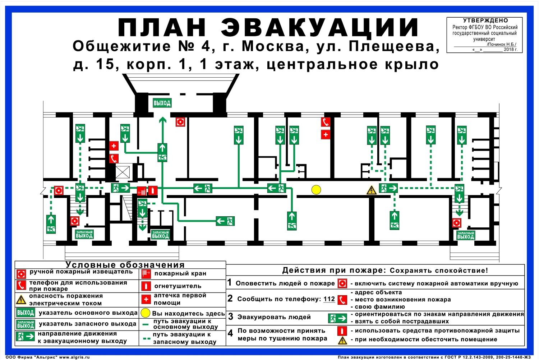 план эвакуации общежития