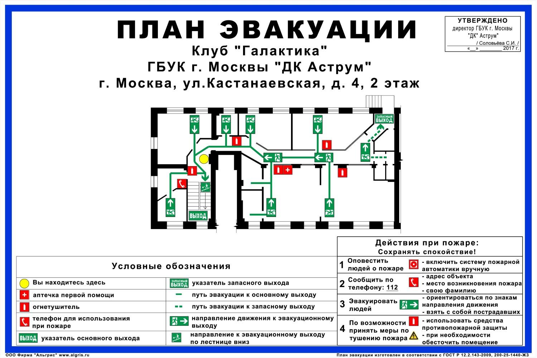план эвакуации клуб галактика