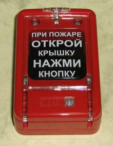 Извещатель пожарный ручной ИПР-И (ИПР-513-6)
