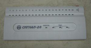 Прибор приемно-контрольный охранно-пожарный Сигнал-20